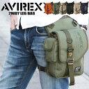 送料無料 AVIREX アビレックス avirex アヴィレックス イーグル レッグ&ショルダー 2WAY ワンショルダー AVX348 2WAYレッグバッグ