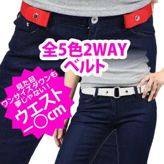 Less than half! With 52% ★ ring buckle belt rubber belt ホックベルト 2way 3way