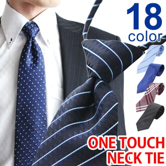 One-touch business tie zip tie fasnanektai quick tie functional biz Taihang graduation ceremony men's quick tie new life rookies recruitment
