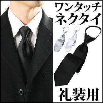 供機能性男子供禮服使用的按一個按鈕領帶拉鏈領帶拉鏈領帶領帶挂商務紅白喜事禮服使用的的正式