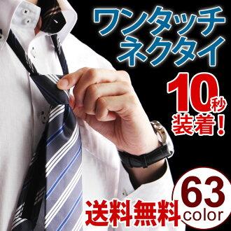 條紋柄按一個按鈕領帶拉鏈領帶拉鏈領帶快速領帶領帶正式父親節贈品禮物新社會一員Recruit男子男性條紋