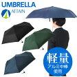 無地 折りたたみ傘 55cm 軽量 折り畳み傘 傘 メンズ レディース レジャー 旅行 無地 かさ カサ 傘 梅雨 雪対策