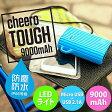 cheero Tough 9000mAh モバイルバッテリー チーロ 充電器 大容量 スマホ スマートフォン iPhone タブレット アウトドア アイフォン 防塵 防水 USB P06May16