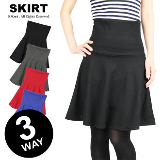 Less than half! 55% Off ★ 3way simple skirt women's bottom tops tunic tube top beat-up flare cut in solid feminine