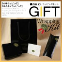 Wrapping02