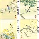 「四季花鳥」香悦