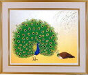 絵画 中島千波「日和麗麗孔雀の図」シルクスクリーン