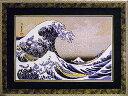 「冨獄三十六景神奈川沖浪裏」葛飾北斎(和風フレーム)