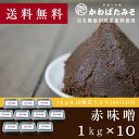 【送料無料】 【無添加】 熟成赤味噌 北海道産大豆 1kg ...
