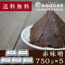 【送料無料】 【無添加】 熟成赤味噌 北海道産大豆 850g...