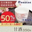 Amazake_350_50off