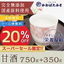 Amazake_750_350_20of