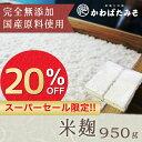 Kouji_950_20off