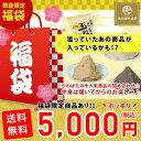 Luckybag_5000