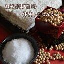 味噌手作りキット 出来上がり中辛2kg 兵庫県のお米から作った米麹950g 北海道産とよまさり大豆500g 沖縄県 海水塩 青い海 240g