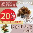 Okazu_320_20off