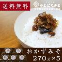 母の日ギフト 【送料無料】 【無添加】 金山寺味噌 320g 国産小麦使用のおかず味噌 麦
