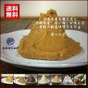 北海道有機大豆と沖縄の海水塩「青い海」の奇跡の味噌セット 高...