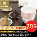 Otameshi_amazake0120