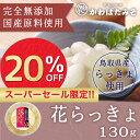 【安心の無添加・国産原料使用】 鳥取産 花らっきょう らっきょう らっきょ 鳥取県産らっきょ 米酢 130g 10P03Dec16