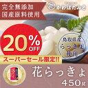 【安心の無添加・国産原料使用】 鳥取産 花らっきょう らっきょう らっきょ 鳥取県産らっきょ 米酢 450g 10P03Dec16
