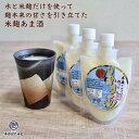 【ポイント10倍】米麹だけで作った米麹甘酒 250g×3(7...