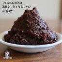 米麹で作った1年熟成の赤味噌 750g 3個 米麹を使ってるからふんわりと甘みのある赤味