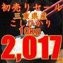 【初売り】限定商品!【送料無料】平成28年産 三重県産 コシヒカリ 10Kg (5kgx2袋)  ※