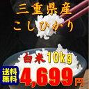 【送料無料】平成29年産 三重県産 コシヒカリ(白米) 10...