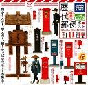 歴代郵便ポスト ガチャコレクション 全7種セット(フルコンプ)