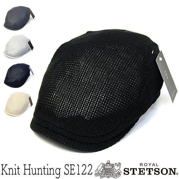 """帽子 """"ROYAL STETSON (ステットソン)""""ニットハンチング[SE122]【あす楽対応】【送料無料】[大きいサイズの帽子アリ]【コンビニ受取対応商品】"""