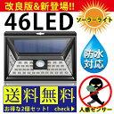 【防水IPX65対応×改良版46LEDx2個セット】 センサーライト ソーラーライト 屋外 ソー