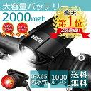 【防水IPX65対応×USB充電式】自転車ライト 自転車 ライト 防水 ホルダー usb LED 電池