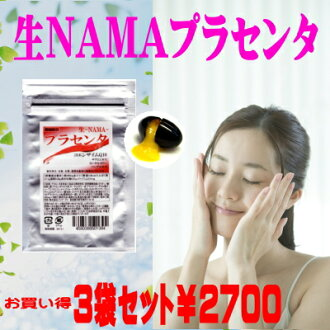 Placenta / cheap / translation Ant / raw placenta 3 セットプラセンタ puffy spiral had beauty supplement high concentration supplement supplements enriched