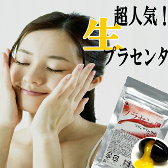 3 Anniversary commemoration special price placenta raw プラセンタプラセンタサプリ / placenta puffy spiral had beauty supplement high concentration supplement supplements enriched.