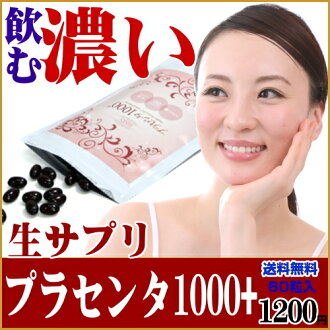Had beauty supplement high concentration supplement supplements enriched EINEN placenta 1000 + 60 grain raw placenta / products / プラセンタサプリ popular / placenta puffy Helix