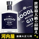 ブードルスジン 750ml 45度 (Boodles British London Dry Gin) kawahc