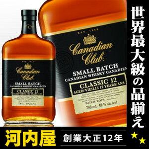 カナディアンクラブ スモール カナディアン カナディアンウイスキー ウィスキー