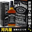 ジャックダニエル ブラック 700ml 40度 正規品 かっこいいブラックメタル缶BOX入り! (Jack Daniel`s Tennessee Whiskey Black) ウィスキー kawahc
