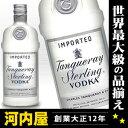 タンカレー スターリング ウォッカ 1000ml 40度 Tanqueray vodka kawahc