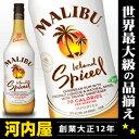 マリブ アイランド スパイスド 700ml 35度 MALIBU island spiced リキュ