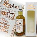 ロングロウ ピーテッド (ピーティッド) 700ml 46度 正規輸入品 箱付 LONGROW PEATED campbeltownMalt Single Malt Scotch Whisky キャ..