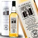 キルケラン 12年 700ml 46度 箱付 キャンベルタウンモルト シングルモルトウイスキーKilkerran 12years Cambeltown Single Malt Whisky..