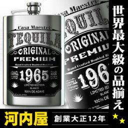 8/4(金)頃の出荷予定。同時決済品含む。 ブルーアガヴェ100% の テキーラ・ブランコ ステンレス フラスクボトル 1.75L (1750ml) 40度 kawahc