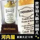 ウシュクベー ストーンフラゴン 700ml 43度 箱付 正規 (Usquqebach Blended Scotch Whiskey) ウィ...
