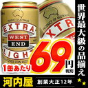 【2ケースまで1小口でお届け可】【他の品との同梱不可】1缶あたり69円!ウエストエンドエキストラノンアルコールビール330ml×24缶1ケースkawahc