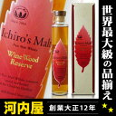 イチローズモルト ピュアモルト ウイスキー ワインウッドリザーブ (WWR) 200ml 46度 (