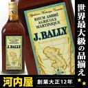 Jバリー アンブレ ラム 700ml 45度 J.bally ambre kawahc