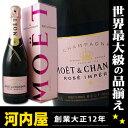 モエ・エ・シャンドン ブリュット アンペリアル・ロゼ シャンパン