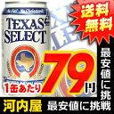 ※8月6日頃の一斉発送。 【他の品との同梱不可】 1缶あたり79円! さらに 日本全国どこでも 送料無料! アメリカ産 ノンアルコールビール テキサスセレクト 355ml×48缶 2ケース (Texas Select) kawahc